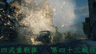【WoT】日本軍をコンプしたい【ゆっくり実況】第四十三戦目 Type4 Heavy M Badge
