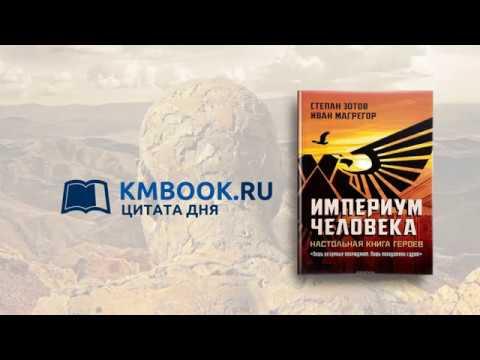 ИМПЕРИУМ ЧЕЛОВЕКА СТЕПАН АНДРЕЕВИЧ ЗОТОВ ИВАН МАКГРЕГОР СКАЧАТЬ БЕСПЛАТНО