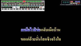 โสดโสตาย : นุช วิลาวัลย์ Rsiam(KARAOKE)