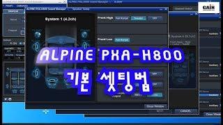 알파인 H-800프로세서 셋팅법/PXA-H800 Pro…