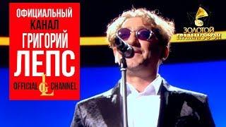 Григорий Лепс  -  Водопадом  (Live)