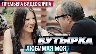 Download ПРЕМЬЕРА КЛИПА! группа БУТЫРКА - Любимая моя / 2016 Mp3 and Videos