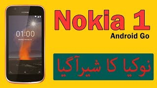 Nokia 1 Android Go Review in urdu | Nokia 1 Launch in Pakistan