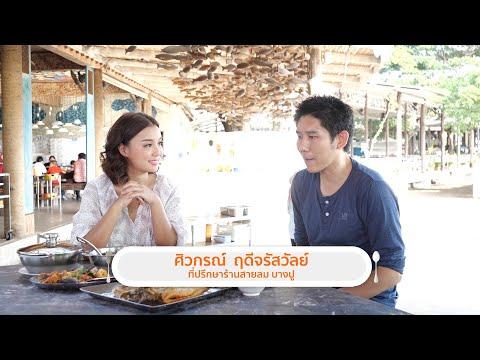 กูรูคู่อร่อย ออกอากาศ 24 ธ.ค. 63 ( Afternoon Bangpu / ร้านสายลมบางปู )