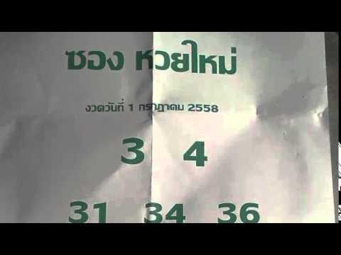 เลขเด็ดงวดนี้ ซองหวยใหม่ 1/07/58