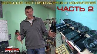 БАС в машину до 20 тыс. рублей. Обзор сабвуферов и усилителей ЧАСТЬ2