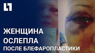Москвичка ослепла после блефаропластики