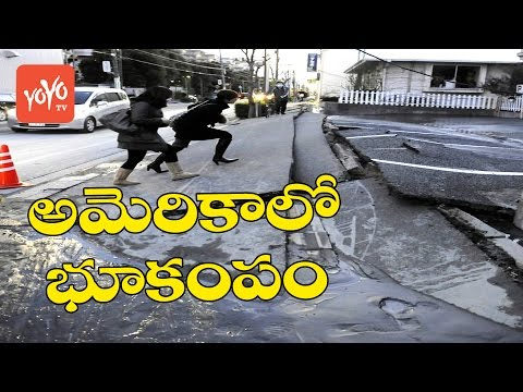 అమెరికాలో భారీ భూకంపం | 6.5 magnitude earthquake off Northern California USA | YOYO TV Channel