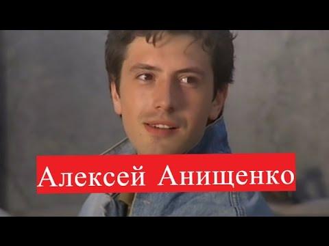 Анищенко Алексей Вкус граната ЛИЧНАЯ ЖИЗНЬ Круговорот Красавец и чудовище