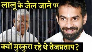 लालू के जेल जाने पर तेजप्रताप की मुस्कुराहट का क्या है राज ? INDIA NEWS VIRAL
