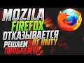 Mozilla Firefox отказывается