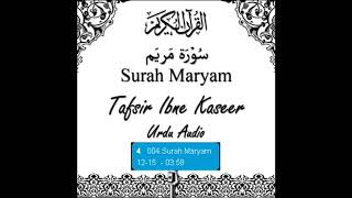 Qs 1913 Surah 19 Ayat 13 Qs Maryam Tafsir Alquran