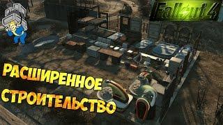 Fallout 4 Обзор мода Settlement Supplies Expanded ( Nexus Mods ) / Расширенное Строительство 1.2