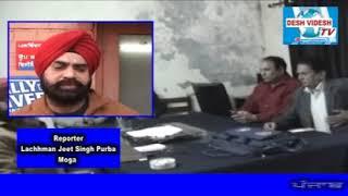 Desh Videsh Tv - Vigilence Police Arrested ASI & Head Constable Alongwith Bribe | Moga News