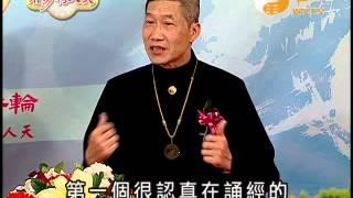 元理法師 元品法師 元賢法師(3)【用易利人天79】| WXTV唯心電視台