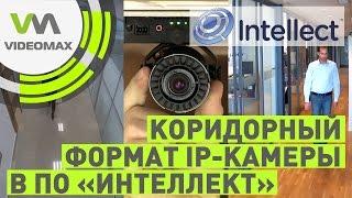 Настройка коридорного формата IP камеры в ПО Интеллект(Видеоинструкция по настройке коридорного формата IP камеры в ПО Интеллект. Со всеми подробностями включая..., 2017-01-19T13:15:35.000Z)