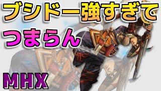 【MHX】ブシドーが最強過ぎてつまらない【モンハンクロス】 thumbnail