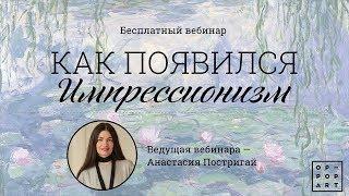 Бесплатный вебинар Анастасии Постригай 'Как появился импрессионизм!'