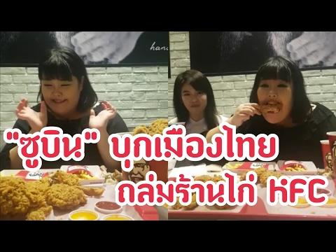 """""""ซูบิน"""" เน็ตไอดอลเกาหลี บุกเมืองไทยพากินไก่ KFC ทำเอาชาวไทยอึ้ง!"""