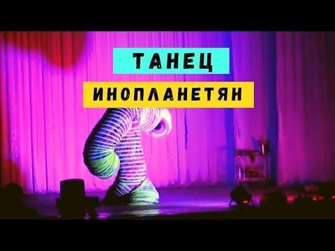 Танец инопланетян Жожо и Коко