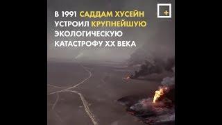 Как Саддам Хусейн вызвал крупнейшие нефтяные пожары в Кувейте