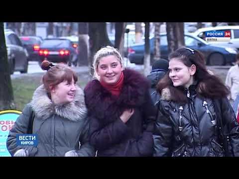 Вести. Киров (Россия-24) 15.11.2019(ГТРК Вятка)