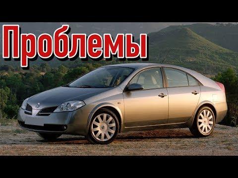 Ниссан Примера 3 слабые места | Недостатки и болячки б/у Nissan Primera P12