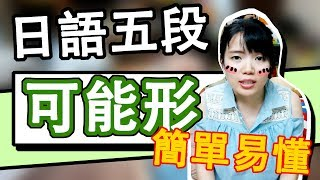 【日語文法教學】 五段活用動詞 可能形 簡單解説 輕鬆掌握  | Japanese Grammar Beginner | TAMA CHANN