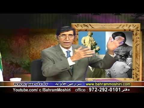 Bahram Moshiri 09062017 مفاسد استبداد و ایان زمین
