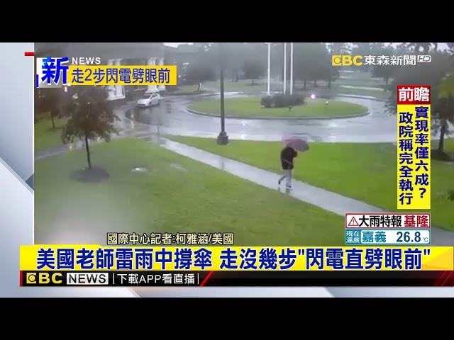 最新》美國老師雷雨中撐傘 走沒幾步「閃電直劈眼前」
