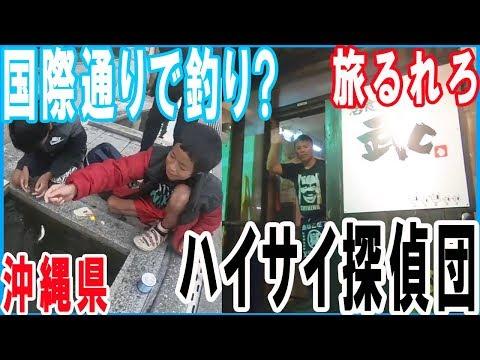 沖縄 ハイサイ探偵団「武c」さんに御挨拶!国際通りで釣り?♯44