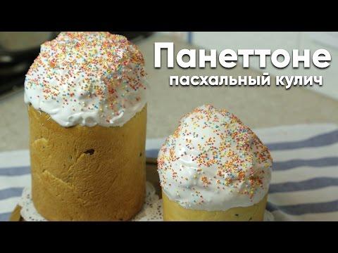 ВКУСНЫЙ пасхальный КУЛИЧ / Панеттоне на Пасху / PANETTONE recipe