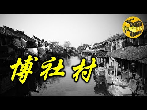 """【小乌说案】 电视剧""""破冰行动""""中的真实故事 沿海小渔村中惊为天人的秘密"""