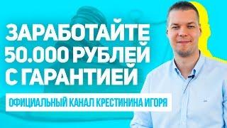 Заработок. Заработок в интернете от 50 000 рублей в месяц.
