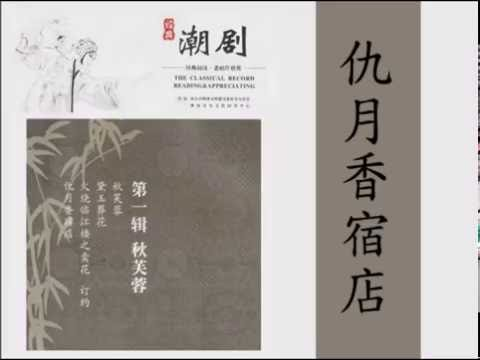 經典潮劇第一輯 (Teochew Opera Classical Records) 秋芙蓉:仇月香宿店(小生清仕、花旦玉梨、年金唱)