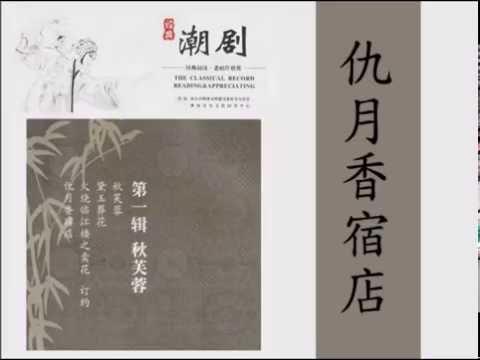 經典潮劇第一輯 (Teochew Opera Classical Records) 秋芙蓉:仇月香宿店(小生清仕、花旦玉梨、年金唱)