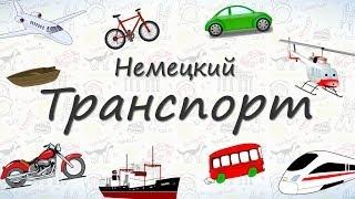 Транспорт на немецком. Учим слова на тему Транспорт