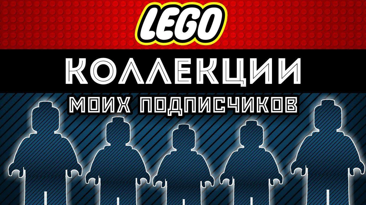 Коллекции LEGO - ЭТО ХОББИ для всех