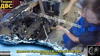 (21+) Унылая Команда: Двигатель Jaguar Diesel 3.6L с Range Rover Sport (режиссёрская версия)(Вывоз любого мусора, снега, металлолома в Санкт-Петербурге и пригороде: http://musor78.ru/ +7 (812) 931-22-89 +7 (905) 22-5555-3 musor78@b..., 2016-10-10T20:01:21.000Z)