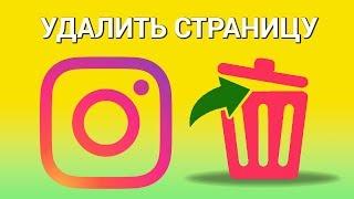 видео Как удалить страницу в Инстаграме