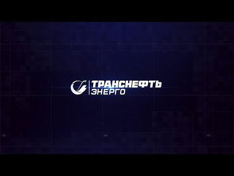 Транснефтьэнерго