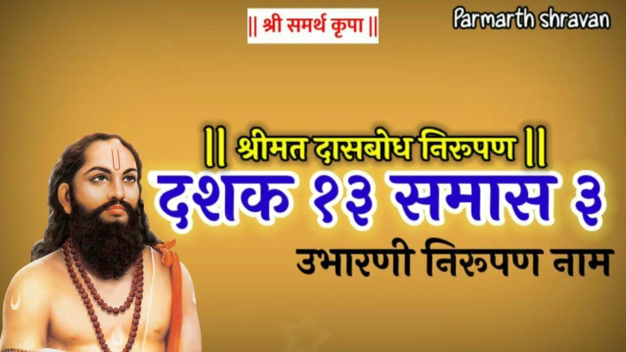 Download Dasbodh dashak 13 samas 3 nirupan in marathi   Chalu samas nirupan   Vartaman samas