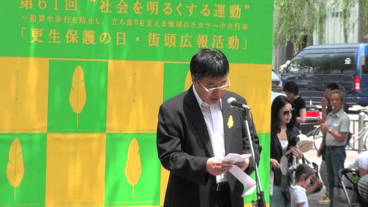 更生保護の日・街頭広報活動 2 -...