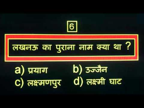 GK Questions and Answers   GK in Hindi   General Knowledge    gk  