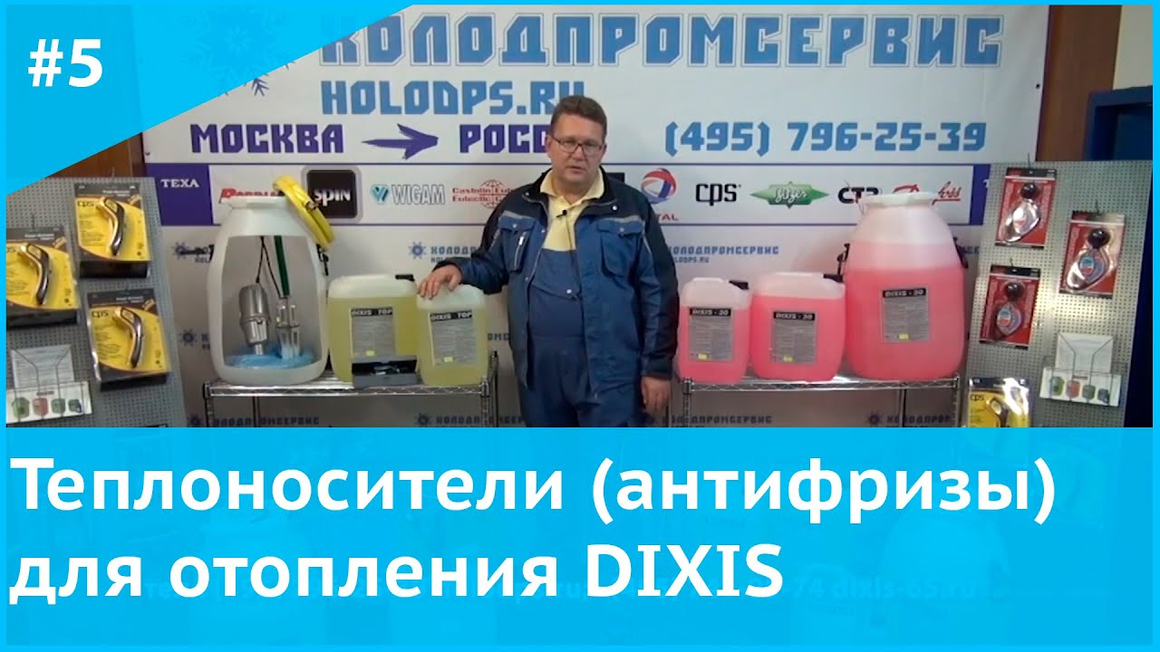 Download Теплоносители (антифризы) для отопления DIXIS