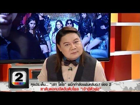 อ.ยิ่งศักดิ์ ท้า!! เสก โลโซ มาคนดังนั่งเคลียร์ สดใหม่ไทยแลนด์ ช่อง2