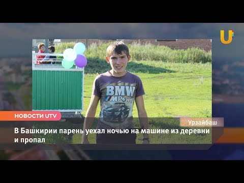 Новости UTV. Новостной дайджест Уфанет (Давлеканово, Раевка) за 14 сентября