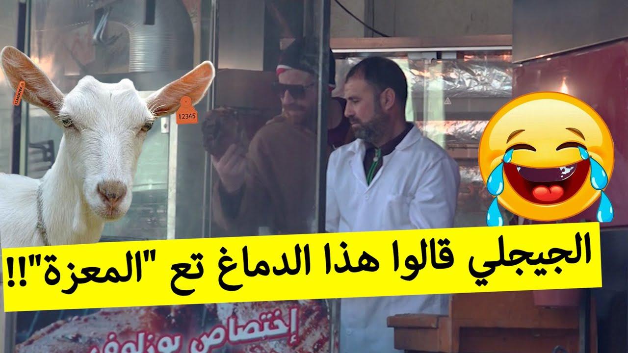 حسين الجيجلي دار حالة مع صاحب المطعم بسبب