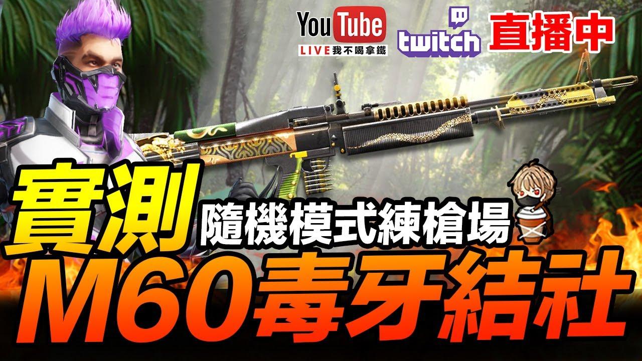 Free Fire 實測M60毒牙結社塗裝 隨機模式練槍場 吃雞手遊 我要活下去【我不喝拿鐵 遊戲實況】