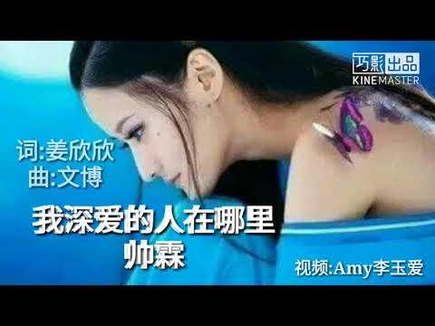 《我深爱的人在哪里》 帅霖 歌词版MV